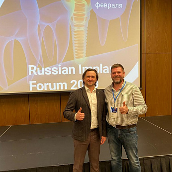 «Денталюкс» на Russian Implant Forum 2020